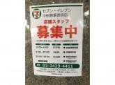 セブン-イレブン 小田急豪徳寺店