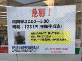 セブン-イレブン 世田谷豪徳寺一丁目店