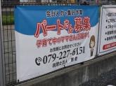 税理士法人恵愛 姫路東事務所