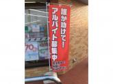セブン-イレブン 姫路宇佐崎北2丁目店