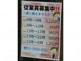 セブン-イレブン 板橋ときわ台駅北口店