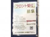 almo(アルモ)千里山店