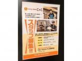 カレーショップC&C Echikafit 永田町店