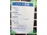 西田産業株式会社