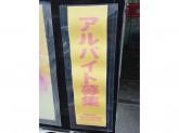 Soltron Japan(ソルトロンジャパン) 池袋店