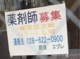 たんぽぽ薬局 大通り店