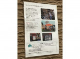 LOGOS SHOP(ロゴスショップ) イオンモール大阪ドームシティ店