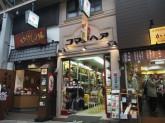 コマチヘア 浅草第一店(新仲見世通り)