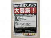 日本アセットマーケティング株式会社(MEGAドン・キホーテ ラパーク宇都宮店内)
