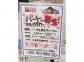 KITANO ACE ONE(キタノエース ワン) アリオ八尾店