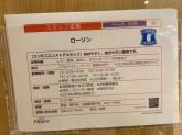 ローソン 宇都宮駅西口店