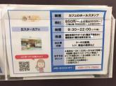 Bスターカフェ イオンモール鈴鹿店
