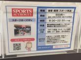 スポーツオーソリティ 鈴鹿店