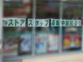 ファミリーマート 福岡寺塚店