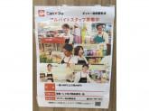 Can Do(キャンドゥ) ダイエー池田駅前店
