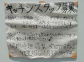 焼肉冷麺 呉家 吹田竹見店