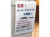 肉のイマムラ 三条店
