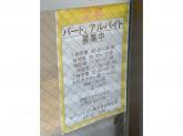 セブン-イレブン 横浜菅田町北店