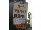 コメダ珈琲店 一社店