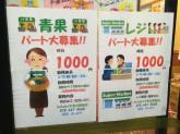 Foods Market satake(フーズマーケットサタケ) 千里丘駅前店