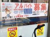ローソン LAWSON+スリーエフ金沢谷津店