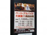 星乃珈琲店 阿佐ヶ谷店