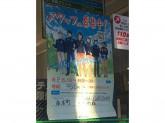 ファミリーマート 南本町店