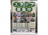 ローソンストア100 神戸元町駅前店
