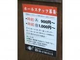 丸寿(まるじゅ) 高麗橋店