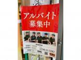 吉野家 阪神競馬場店