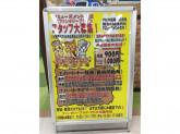 友遊縁日(ゆうゆうえんにち) アピタ高蔵寺店