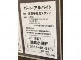 鎌倉小川軒 大船ルミネウイング店