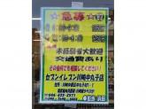セブン-イレブン 川崎中丸子店