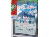 ファミリーマート 姫路駅南店