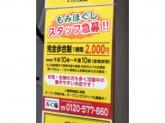 ろく福 もみほぐしセンター 姫路1号店