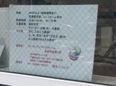 サーティワンアイスクリーム 砧 世田谷通り店