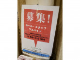 ナタラジ 荻窪店