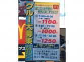マクドナルド 尾久橋通り江北店