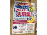 MEGAドンキホーテ 横浜青葉台店