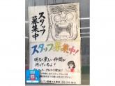 セブン-イレブン 稲城大丸東店