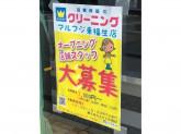 キングドライクリーニング マルフジ東福生店