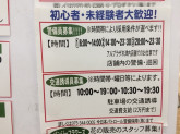 全日本パトロール警備保障株式会社(アル・プラザ木津店)