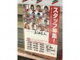 セブン-イレブン 浦和栄和店