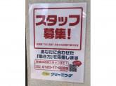 ポニークリーニング 浜田山店