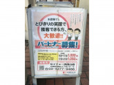 くすりのセイジョー 浜田山店