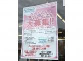 ファミリーマート 加古川稲屋店