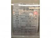 K-STAGEmax.(ケイステージマックス) アピタ名古屋空港店