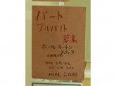 戸隠蕎麦やまざと(山故郷)