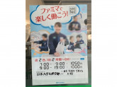 ファミリーマート 日本大学文理学部店
