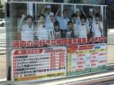 朝鮮飯店 高崎駅西口店
